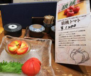 狼桃トマト